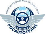 эмблема ФБУ «Агенство автомобильного транспорта» РОСАВТОТРАНС