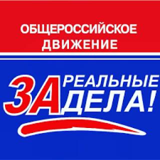 эмблема общероссийского движения За реальные дела!