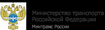 эмблема Министерства транспорта РФ