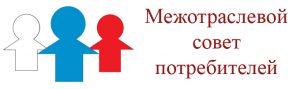 эмблема Межотраслевого совета потребителей по вопросам деятельности субъектов естественных монополий при Департаменте экономической политики и развития города Москвы