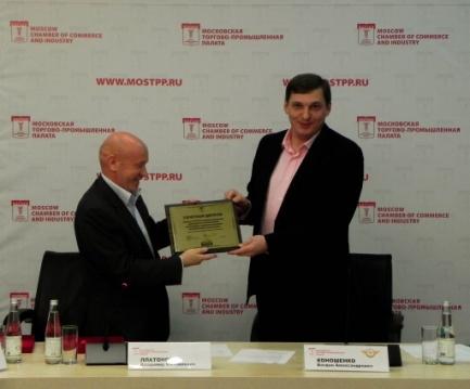 Торжественное вручение почетного диплома Комитету МТПП