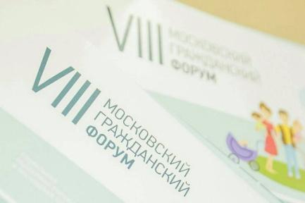 VIII Московский гражданский форум — 29.05.2017г.
