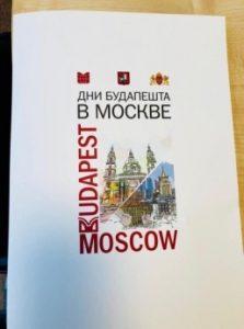 БИЗНЕС – ФОРУМ «СОТРУДНИЧЕСТВО МОСКВЫ И БУДАПЕШТА» в рамках Дней Будапешта в Москве — 25.09.2018