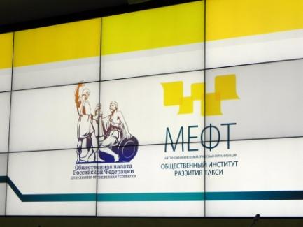Общественное обсуждение мер по социально-экономическому развитию сферы легкового такси в субъектах Российской Федерации — 29.10.2018