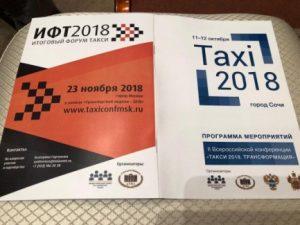 II Всероссийская конференция «Такси 2018. Трансформация» — 11-12.10.2018
