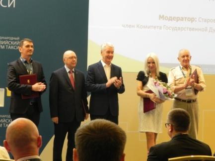 Вручение наград представителям таксомоторной деятельности Мэром г.Москвы С.С. Собяниным