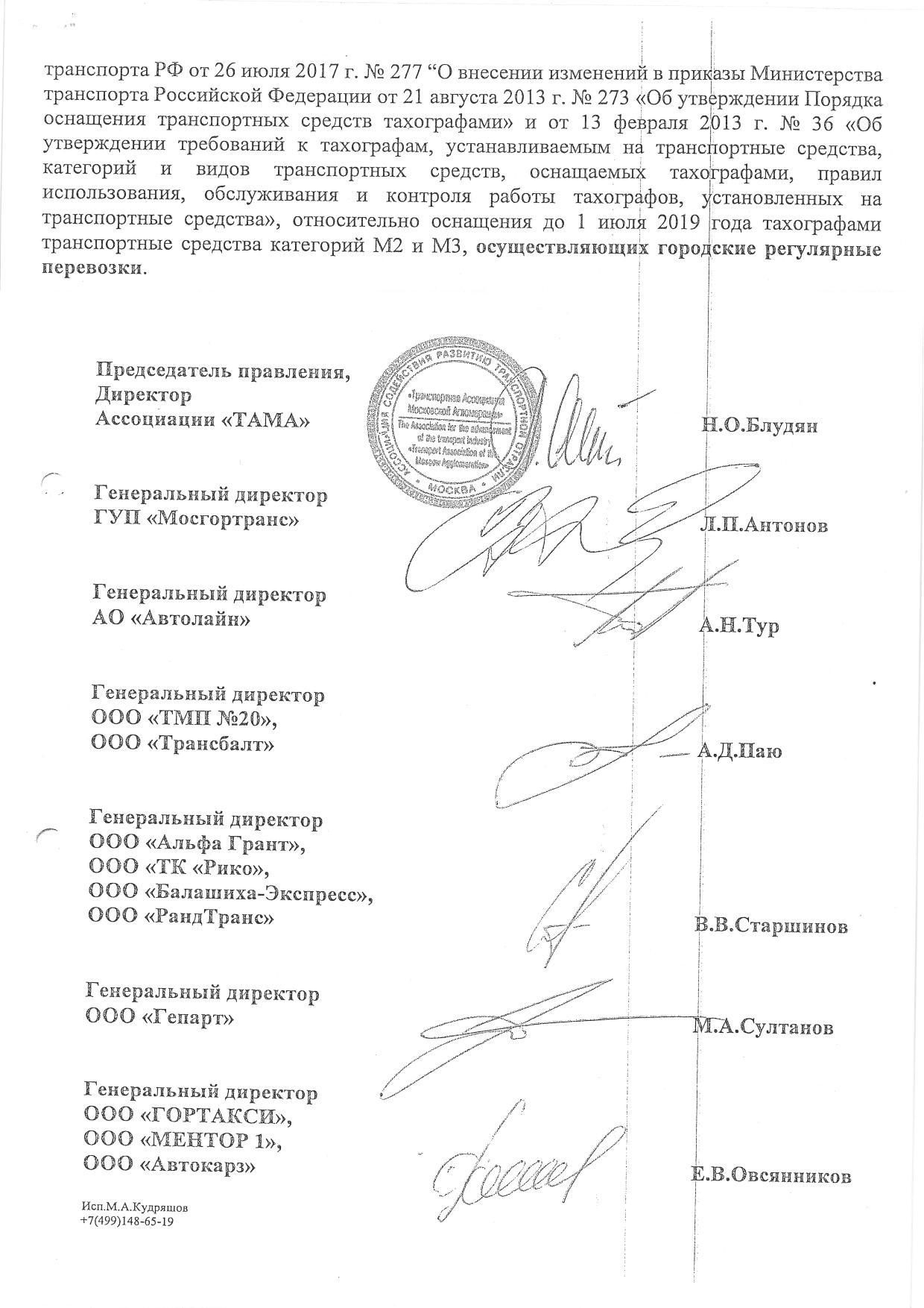 Письмо Дитриху Е.И.от 19.07.2018 _page-0002
