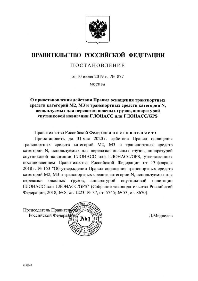 Постановление Правительства РФ от 10 июля 2019 г. № 877_page-0001