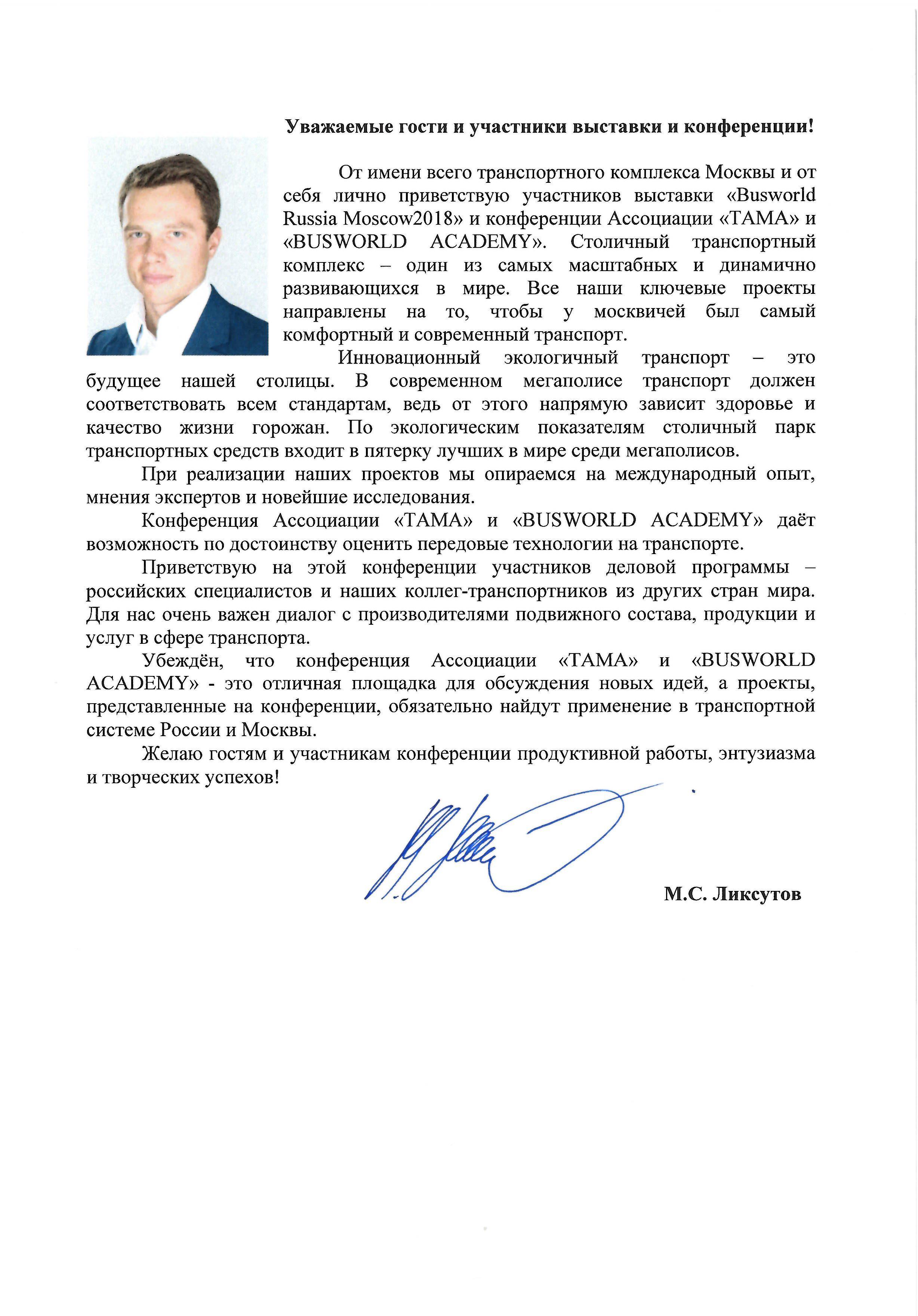 Приветственное письмо Ликсутова М.С.