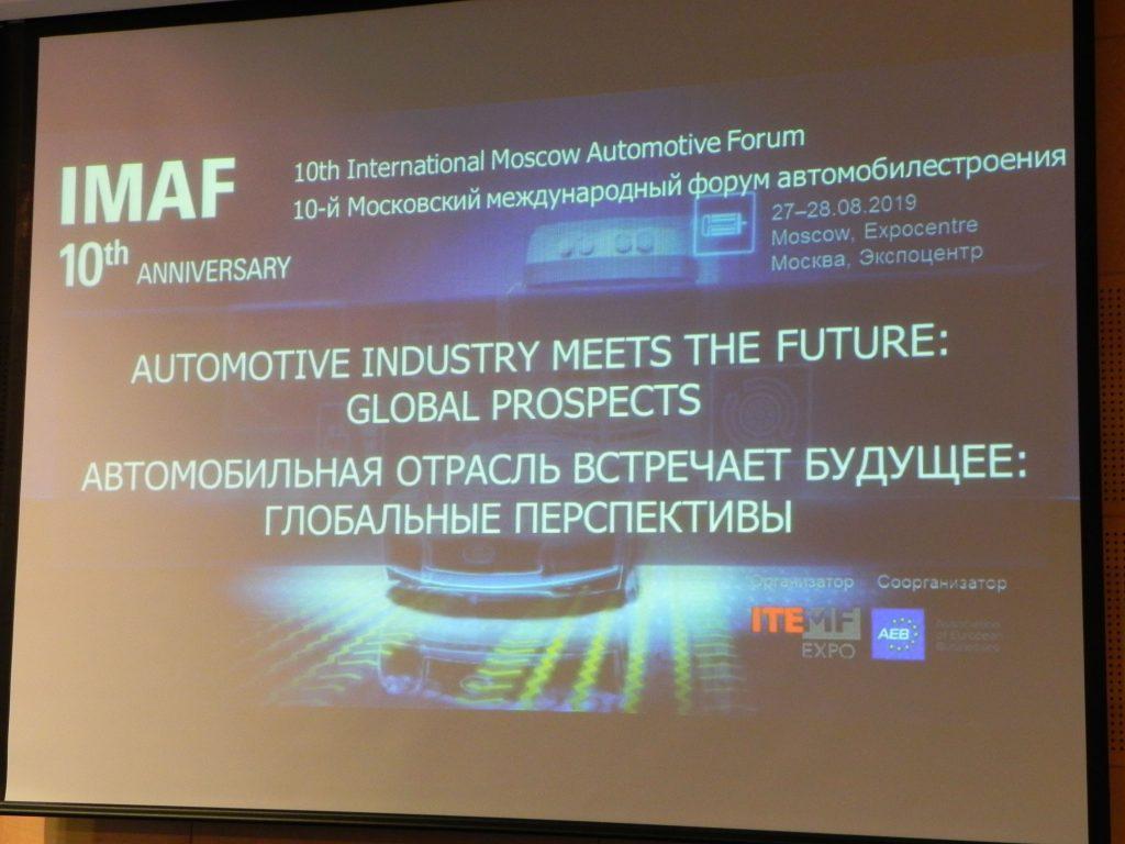 """Ассоциация """"ТАМА на Международном Московском Автомобильном Форуме IMAF"""