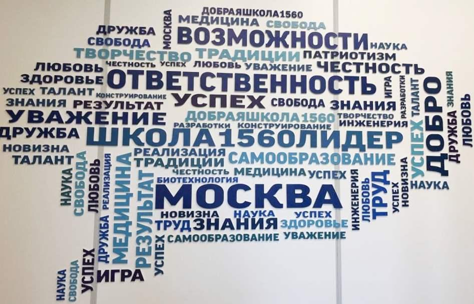 Встреча с министром Правительства Москвы, руководителем Департамента образования и науки города Москвы И.И. Калиной 26.08.2019