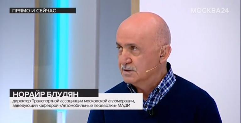Блудян Норайр Оганесович на передаче Прямо и сейчас на Москве 24
