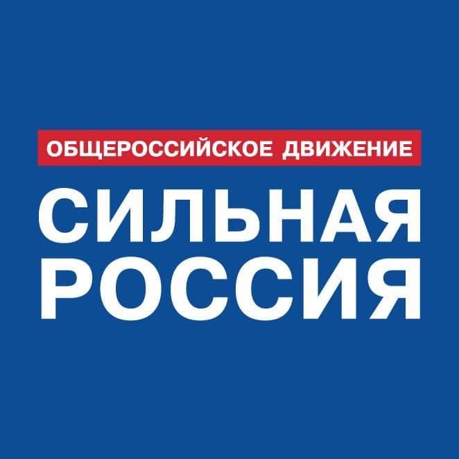 Общероссийское движение Сильная Россия