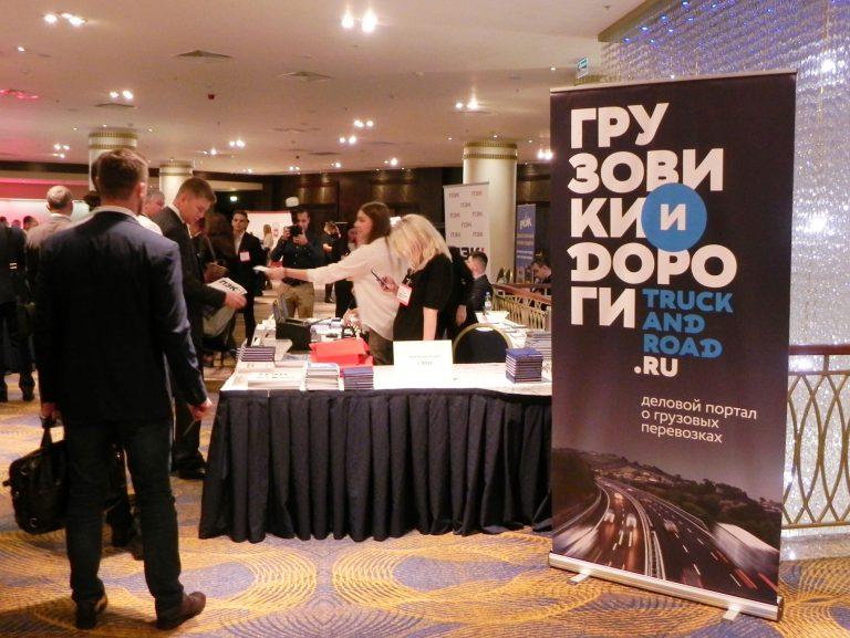 Блудян Норайр Оганесович на конференции «Грузовые автоперевозки: вызовы и возможности»