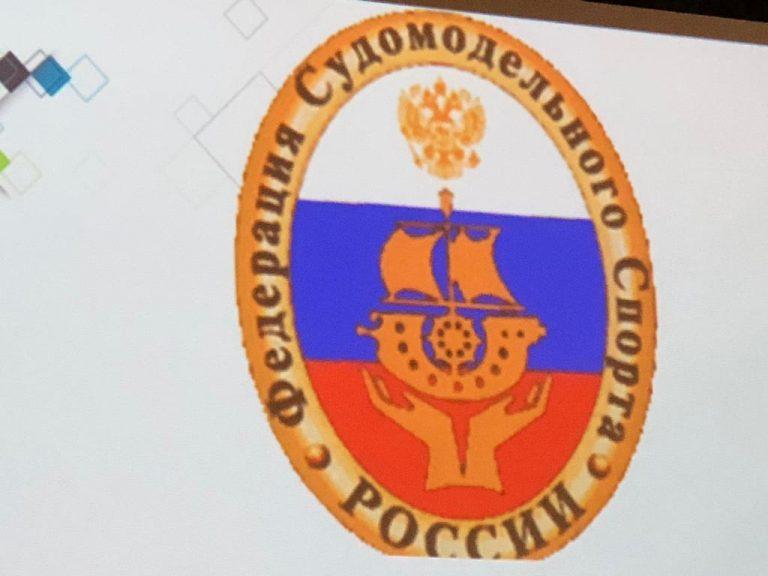 Ассоциация ТАМА на Всероссийской конференции Федерации судомодельного спорта России