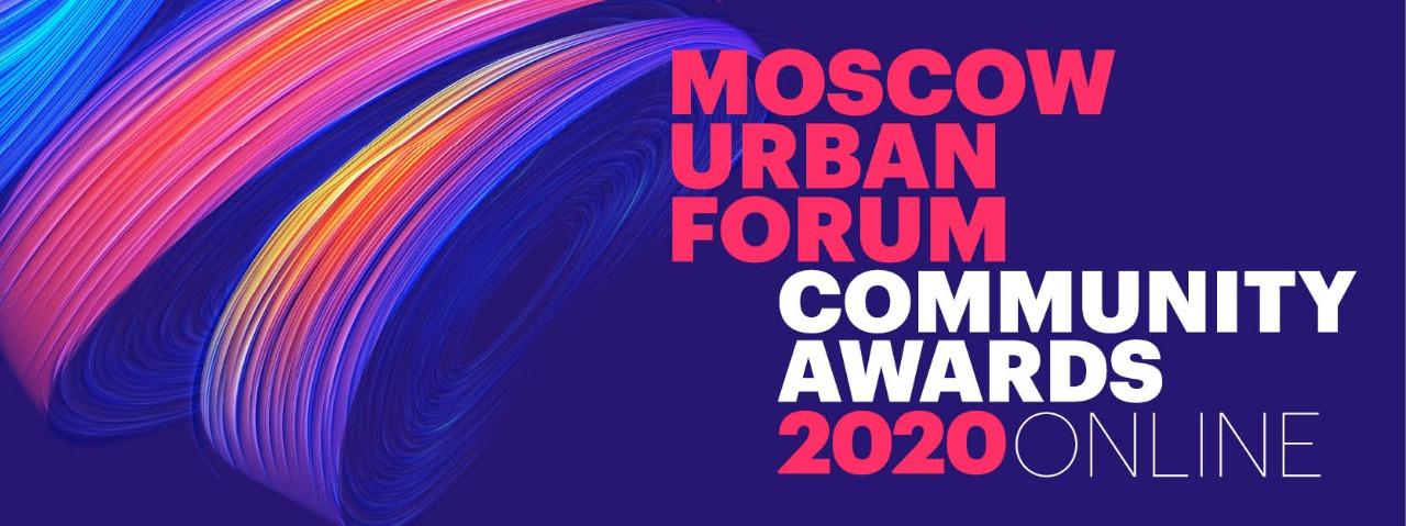 Открытое голосование за премию MUF Community Awards 2020 — 30.06.2019
