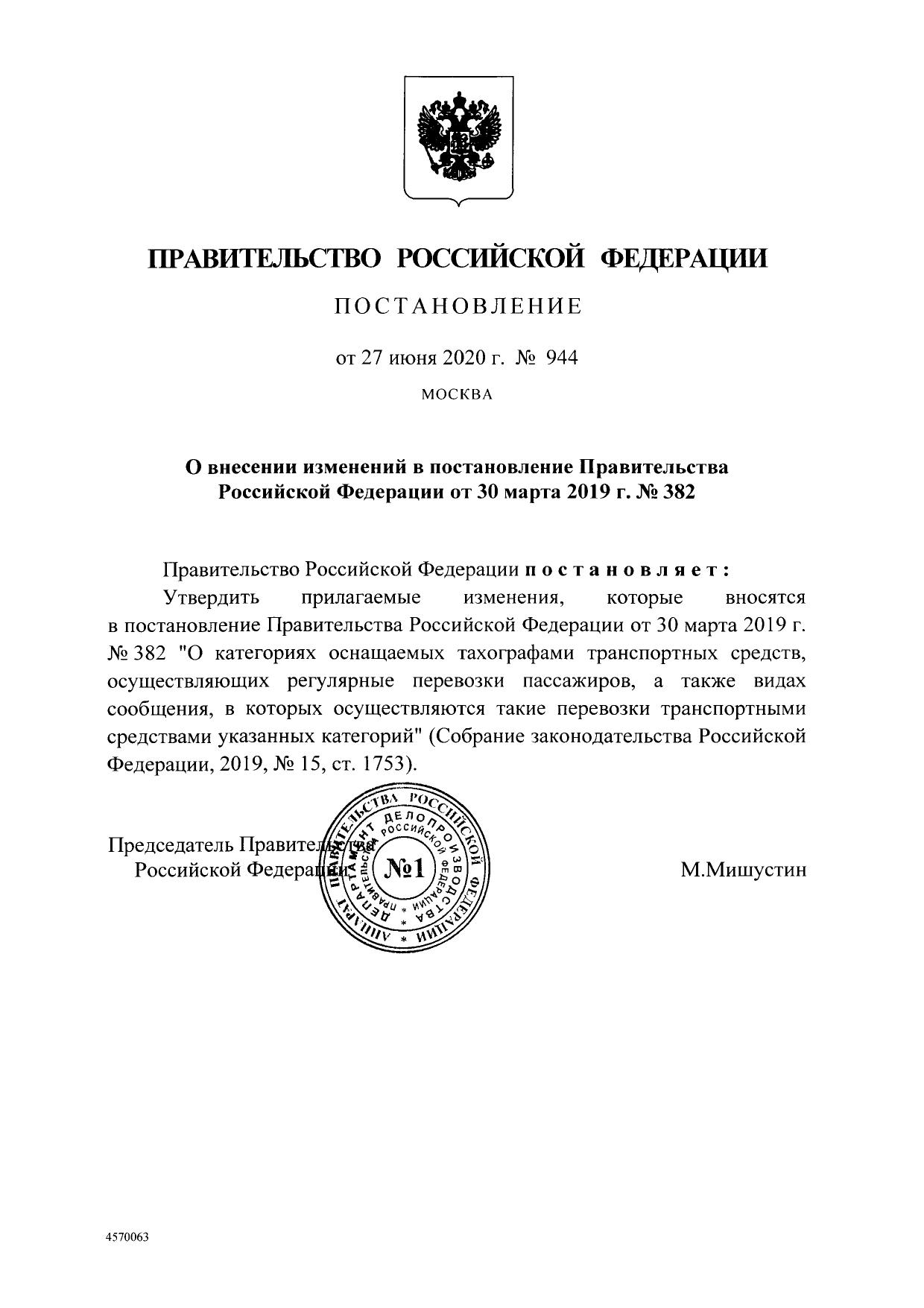 Правительство РФ до 2021 года отсрочило требование по обязательному оснащению тахографами (предназначены для регистрации скорости, режима труда, отдыха водителей и членов экипажа) автобусов, осуществляющих регулярные перевозки пассажиров в городском, пригородном и междугородном сообщении