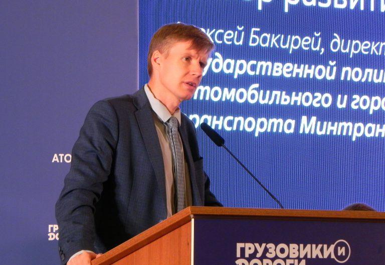 Директор департамента государственной политики в области автомобильного и городского пассажирского транспорта Министерства транспорта России А.С. Бакирей