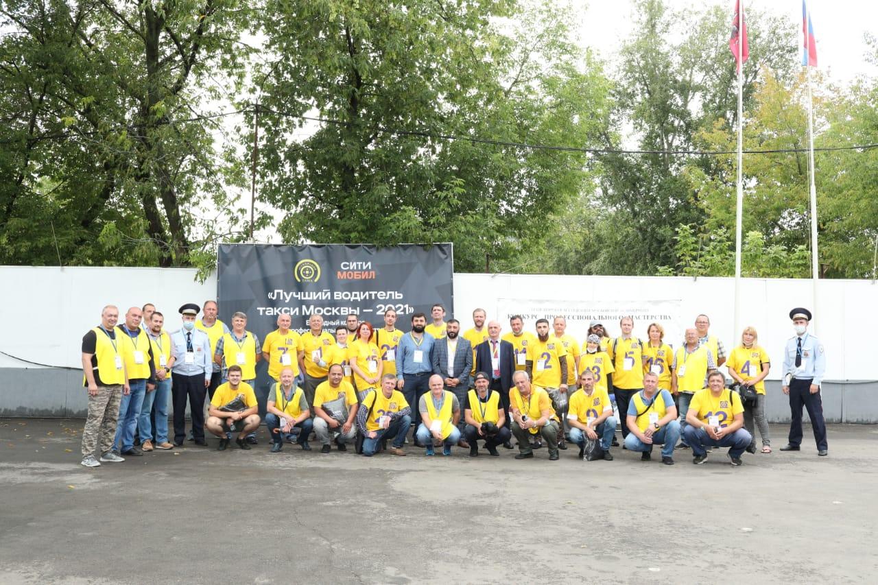Конкурс профессионального мастерства  «Лучший водитель такси Москвы — 2021»