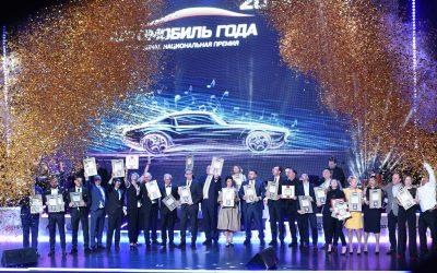 Награжденные участники Автомобиль года