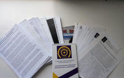Наука и образование Ассоциации ТАМА