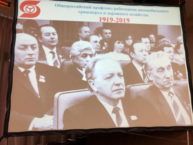 00 лет со дня образования Общероссийского профсоюза работников автомобильного транспорта и дорожного хозяйства